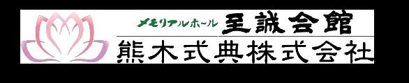 【公式】メモリアルホール至誠会館|戸田市の駅近葬儀場,家族葬,一日葬,24時間365日対応,霊安室無料,お葬式の事は何時でもお気軽に電話下さい。